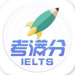 雅思考满分app 3.5.2 安卓版