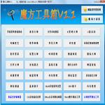 魔方工具箱 1.1 免费版