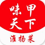 味甲天下app下载 v5.2 安卓版