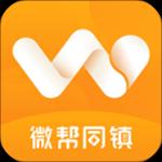 微帮同镇app下载 2.0.10 安卓手机版