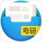 口袋题库考研app 5.2.1 ios版