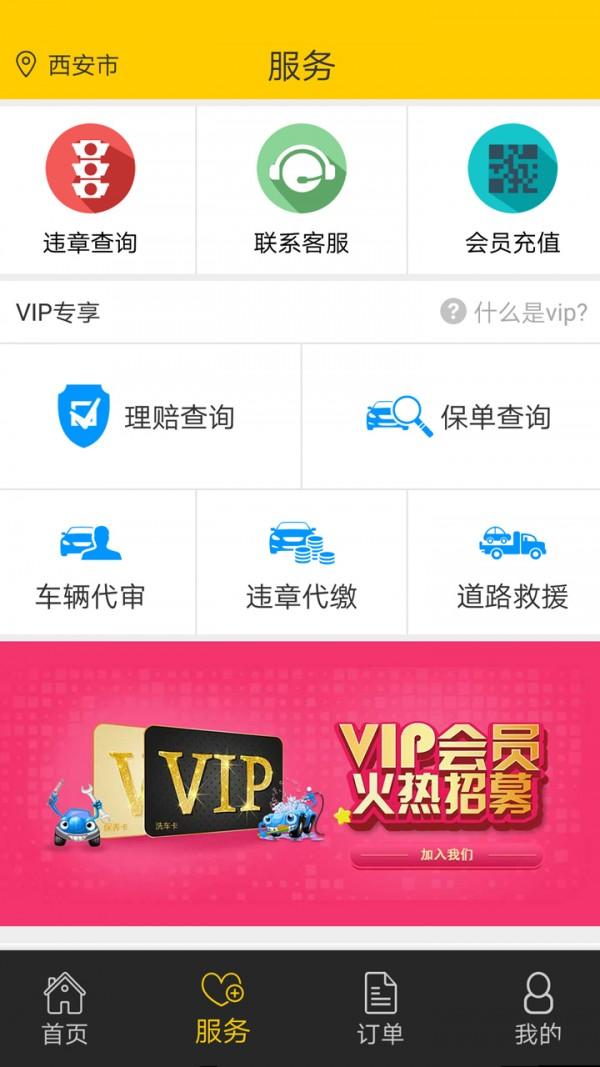 阳光车生活app下载 3.6.6 安卓版