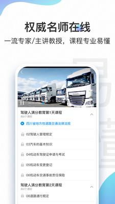 交通安全云课堂app下载 4.2.1 安卓版