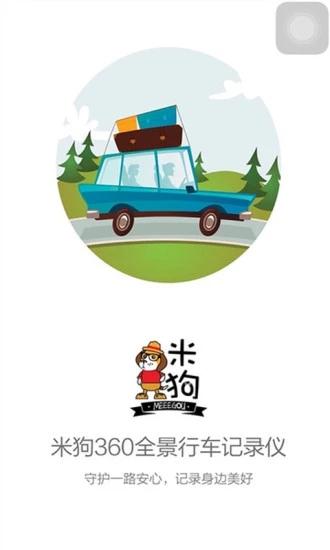 米狗行车app下载 3.1.4 苹果版