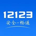 临沂交管12123 2.3.3 安卓手机版