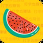 西瓜输入法app 1.0.7 安卓版