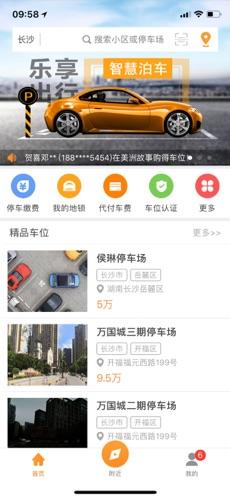 乐泊停车app 3.6.0 苹果版