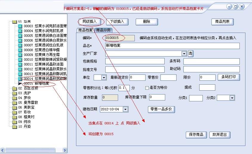 药天下医药管理软件下载第2张预览图