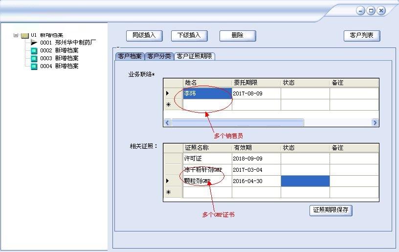 药天下医药管理软件下载第4张预览图