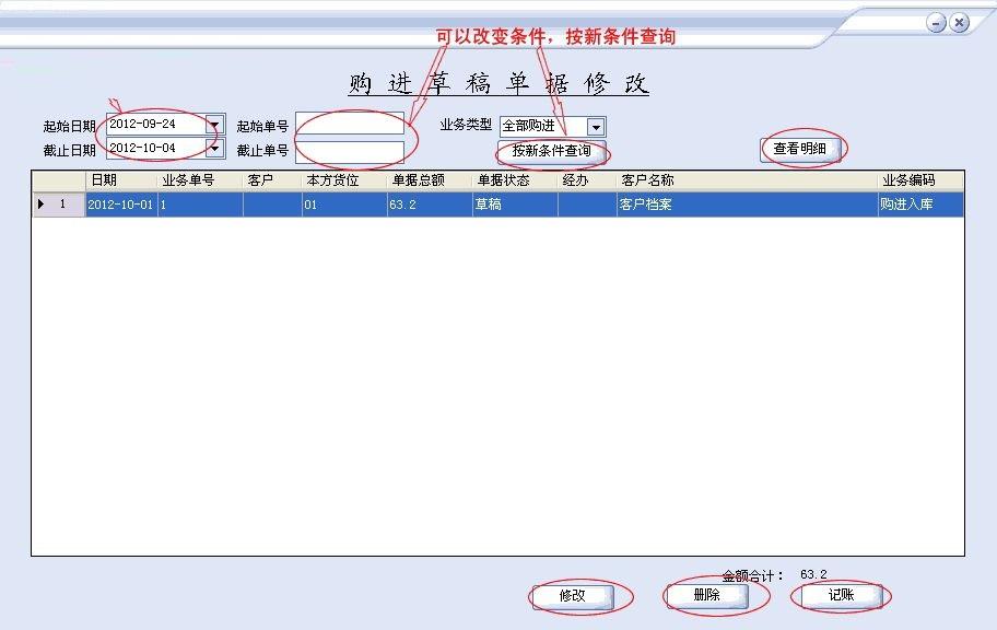 药天下医药管理软件下载第6张预览图