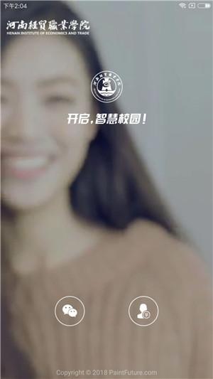 河南经贸智慧经贸app 1.5.1 最新安卓版