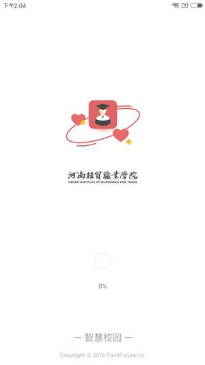 河南经贸智慧经贸app