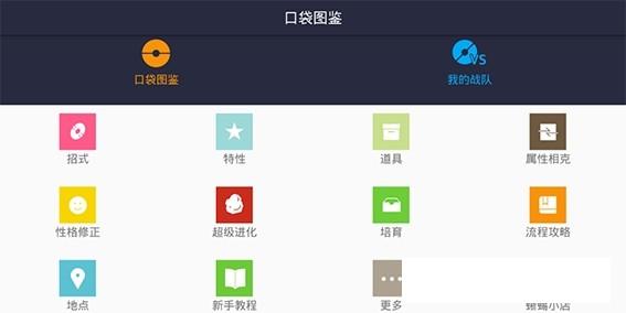 宝可梦剑盾图鉴安卓版(PokeDex)