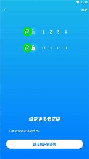 iSafe 2.8.1 去广告版