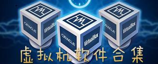 虚拟机下载_虚拟机软件_虚拟机免费中文版