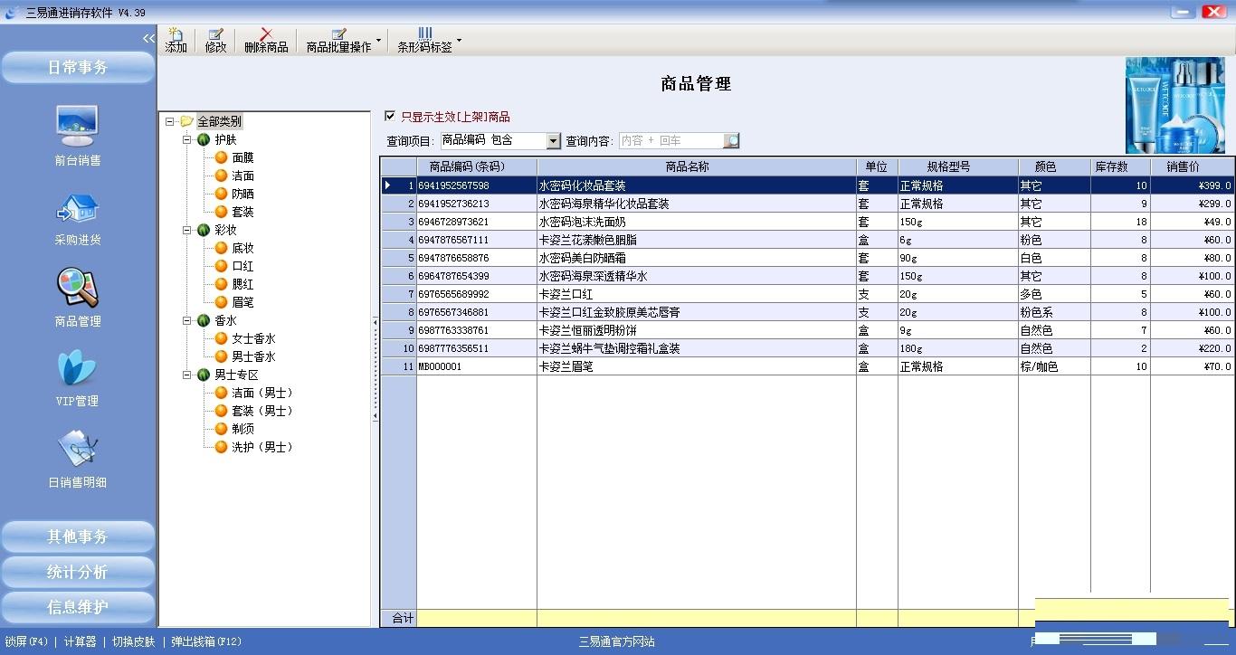 三易通化妆品店管理软件下载预览图