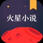 火星小说 2.4.1 安卓版