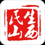 民生山西安卓版 1.5.6 手机版