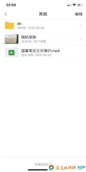 迅雷ios版下載beta2019 最新蘋果版(無限制) 1.0