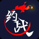 约战竞技场官方下载 1.8.2 最新版