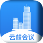 云楼会议app下载 1.0.1 官方安卓版