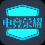 电竞荣耀安卓版 1.3 手机版