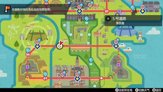 宝可梦剑盾pc下载 中文破解版(附模拟器) 1.0