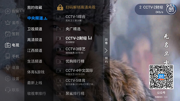 電視家tv版下載 3.3.6 去廣告破解版