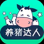 养猪达人下载 2.1 安卓版