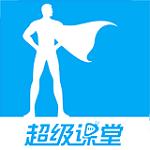 超级课堂app 3.1.7 安卓版