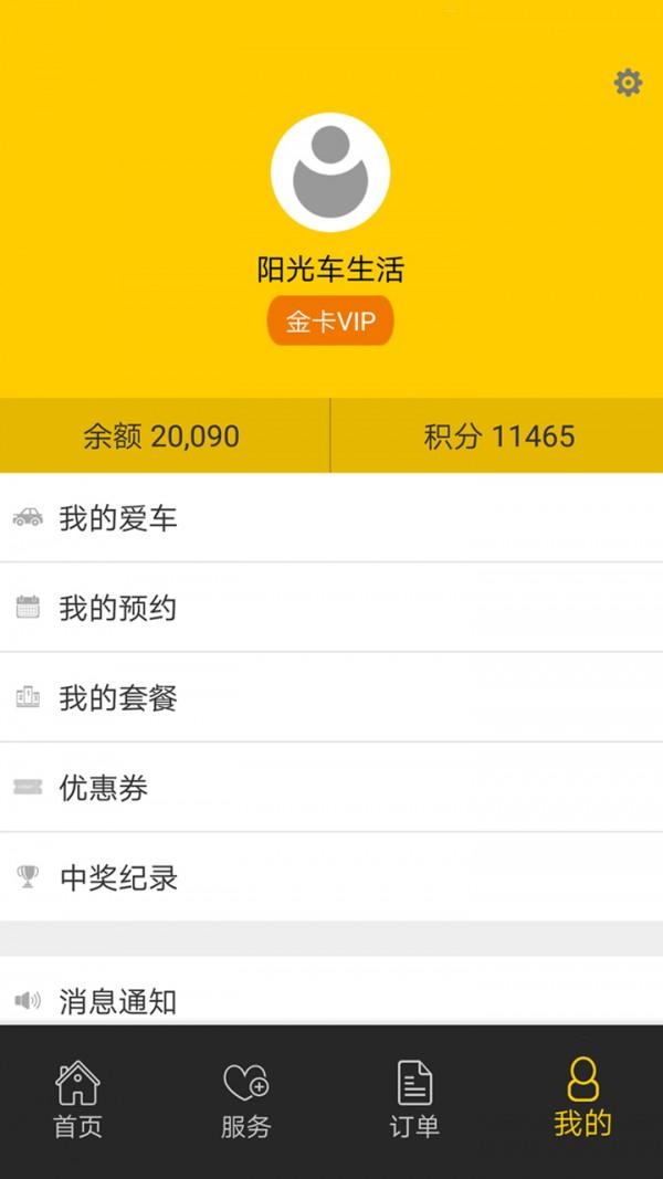阳光车生活app下载