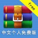 WinRAR下载 5.71 中文破解版