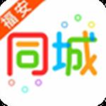 福安同城app下载 4.1.0 安卓手机版