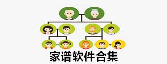 家谱软件哪个好_家谱软件合集