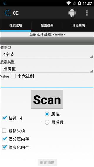 Cheat Engine手机版免root 1.0 中文安卓版