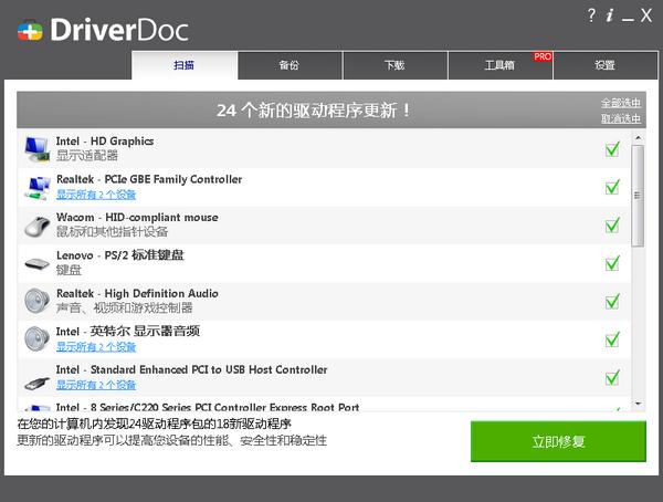 DriverDoc(驱动医生) 5.0 中文免激活版