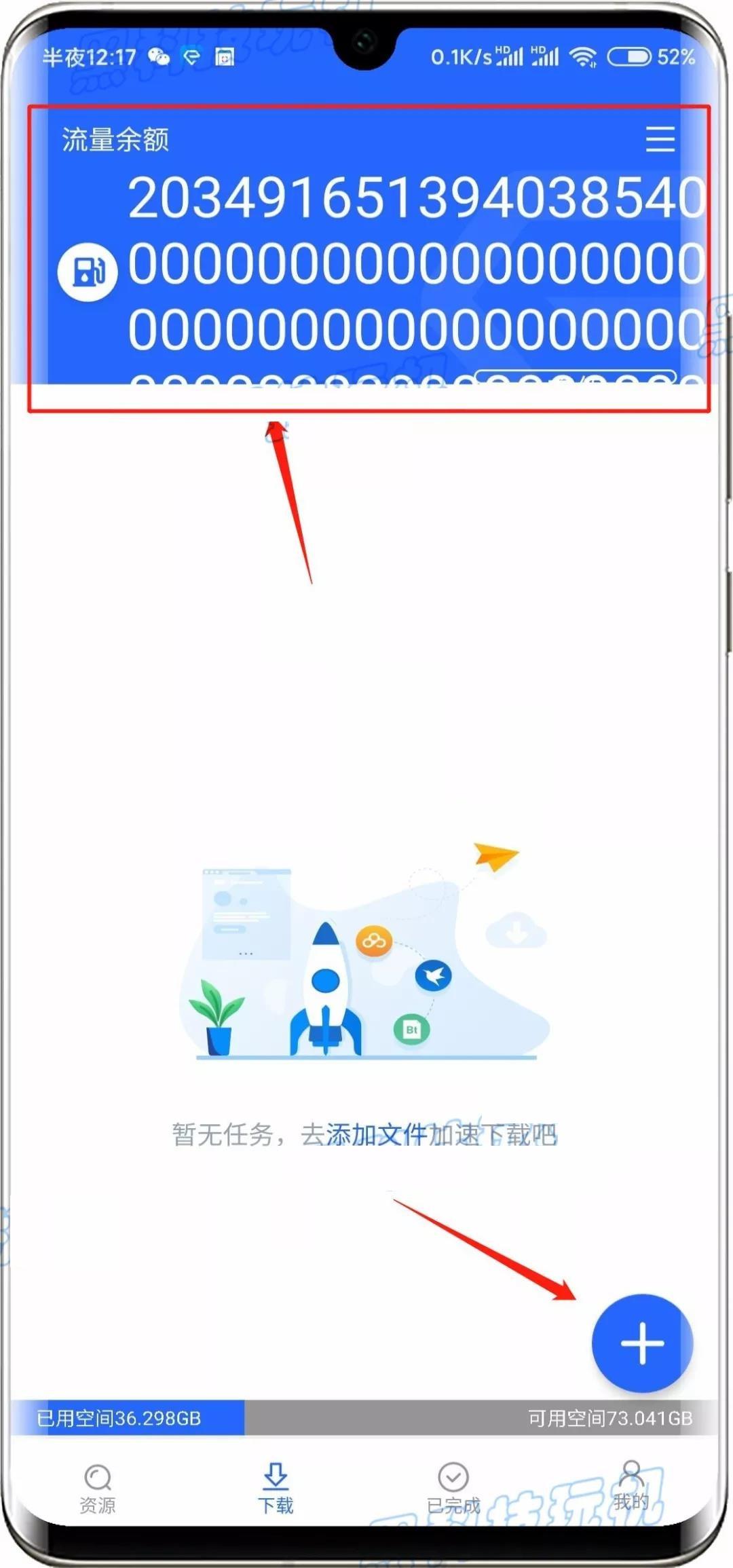 百度網盤手機版破解版 2020 最新可用版 1.0