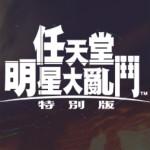 任天堂明星大亂斗 破解版 1.0