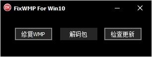 win10 wmp播放器修复工具