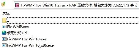 win10 wmp播放器修复工具 1.2 绿色版