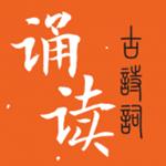 古诗词诵读app下载 1.0.10 安卓手机版