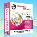 管家乐化妆品管理系统 6.0 官方版