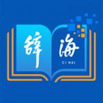 辞海下载手机版 1.0.1 安卓版
