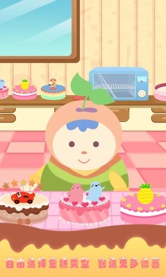宝宝做蛋糕儿童游戏 3.2 安卓版