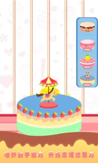 宝宝做蛋糕儿童游戏