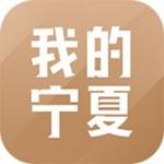 我的宁夏健康码下载 1.16.0.1 官方版