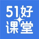 51好课堂 4.5.0 安卓手机版