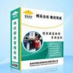 博优医药管理系统下载 v6.0 免费版
