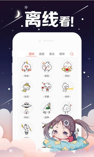 Mangabz漫画app 1.0.0 手机版