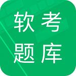 软考题库app 5.0 安卓版